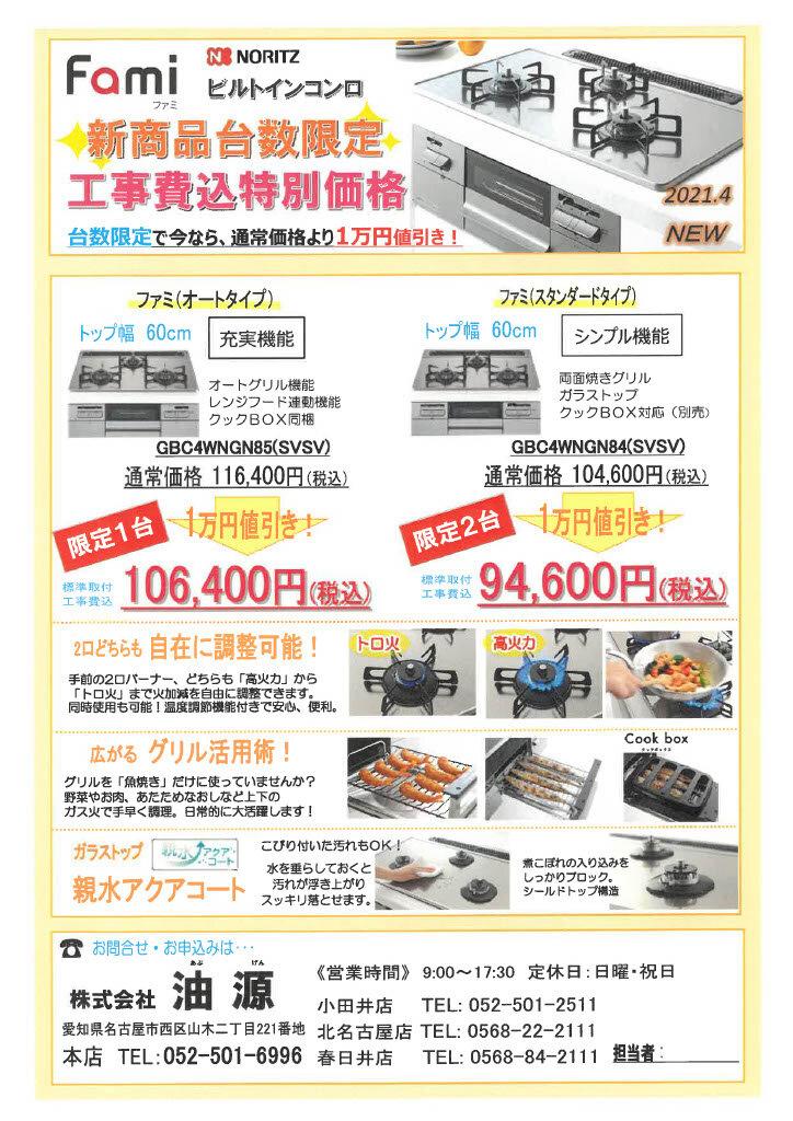 新Fami特別価格チラシ.jpg